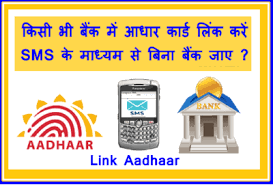 Link to Aadhar card in Bank Online 2020