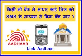 how to Link to Aadhar card in Bank Online,aadhar link karen 2021