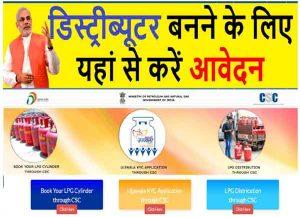 Lpg Gas Distributorship In CSC APPLY Full Prosses