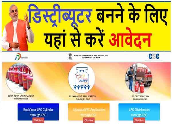Lpg Gas Distributorship In CSC APPLY Full Prosses