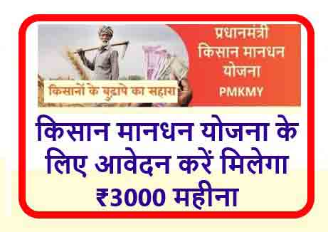 PM Kisan Samman Nidhi Yojana New List Check 2020