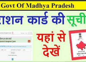 MP(Madhya Pradesh) Ration Card List Check Online 2021-22