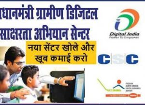 PMGDISHA Centre Registration In CSC Online Apply 2021