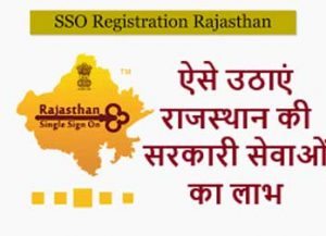 SSO Rajasthan Online Registration sso id Apply 2020