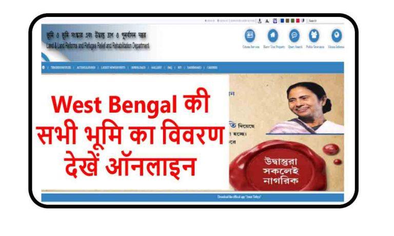 West Bengal Land Record Banglarbhumi