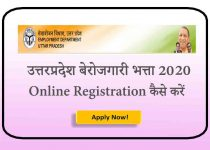 Berojgari Bhatta Form : UP Berojgari Bhatta Online Registration 2020