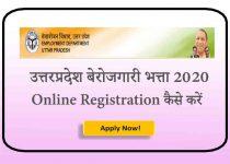 Berojgari Bhatta Form : UP Berojgari Bhatta Online Registration 2021
