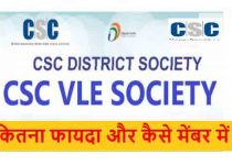 How to become a member of CSC VLE society online apply