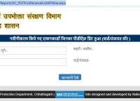 Chhattisgarh ration card | cg khadya.cg.nic.in 2020
