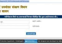 Chhattisgarh ration card | cg khadya.cg.nic.in 2021