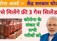 Modi Yojana government's relief package for poor families ever released.