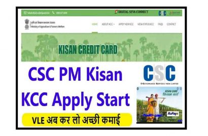 PM Kisan KCC Yojana Online Apply csc KCC Yojana2020
