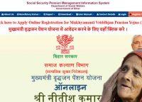 Sspmis Status Check | Bihar Pension Yojana Apply 2020