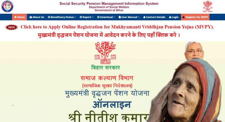 Sspmis Bihar Old Age Pension Apply