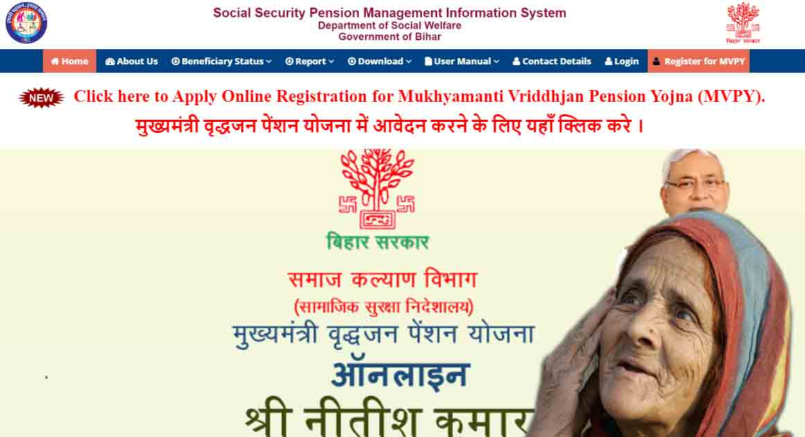 Sspmis Status Check | Bihar Pension Yojana Apply