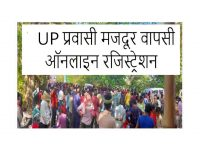 UP Migrant Workers Return Scheme | Uttar Pradesh Migrant Laborers Homecoming Registration