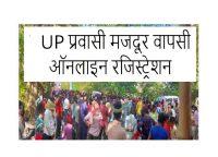 UP Migrant Workers Return Scheme | Uttar Pradesh Migrant Laborers Homecoming Registration