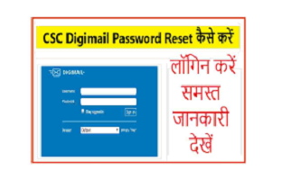 CSC Digimail id password reset,mail.digimail.in,csc digimail login कैसे करते हैं |