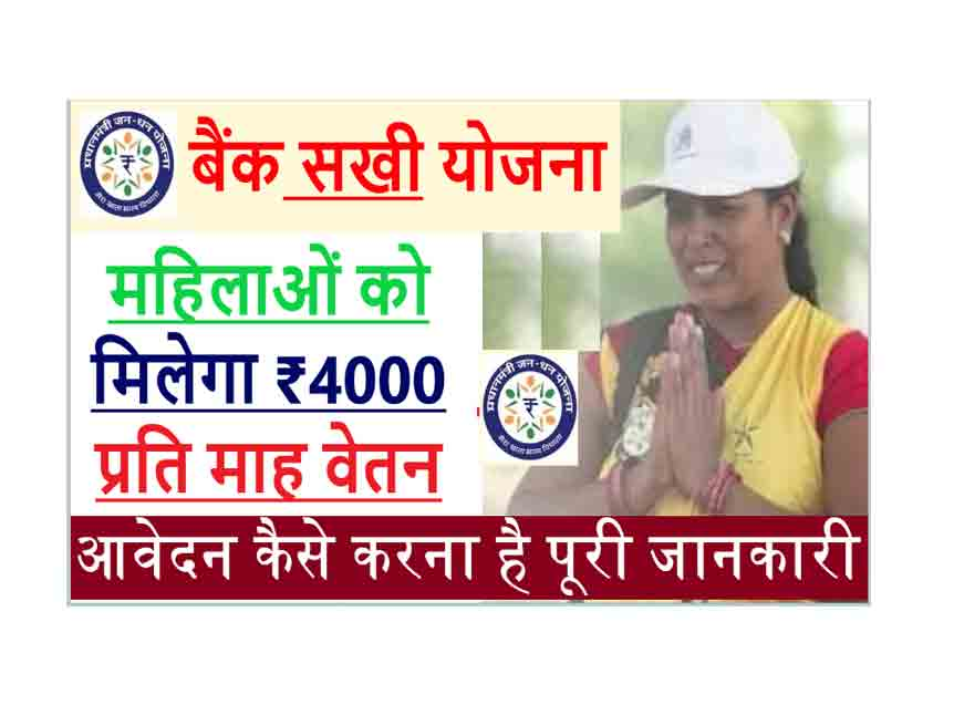 UP BC Sakhi Yojana 2021,CSC Sakhi Yojana,up banking Sakhi scheme registration