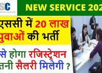 CSC Digital Cadet Service Launched, CSC Job, CSC vacancy online apply