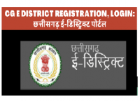 Chhattisgarh e-District Portal Online Registration,CG Lok Sewa Citizens Services at edistrict.cgstate.gov.in