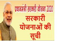 PM Modi Yojana 2020,Pradhan Mantri Narendra Modi Scheme,Government plan list