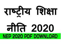 New Shiksha Niti, New Education Policy, National Education Policy 2020
