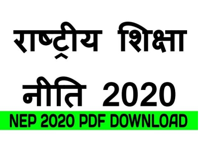 New Shiksha Niti, New Education Policy, National Education Policy 2020