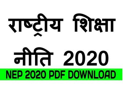 New Shiksha Niti