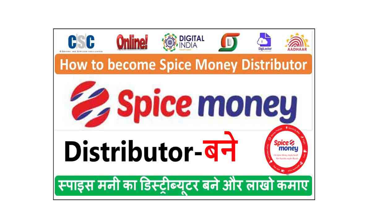 Spice Money Super Distributor | Spice Money Distributor| Spice Money ID Apply 2020