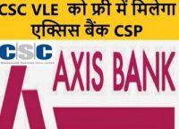 CSC AXIS BANK CSP,csc bank mitra Online Registration 2021