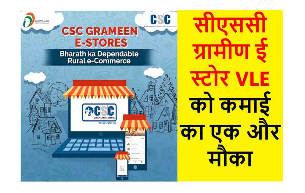 CSC Grameen E Store Registration and e Store Application Download