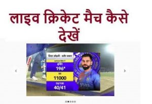 LIVE IPL ON MOBILE,Live Cricket Match Today Online 2020