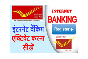 Post Office Internet Banking Activate, Post Office Mobile Banking