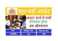 Aadhar Card update online,Aadhar Card correction Online 2020