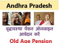 ap old age pension,Andhra Pradesh Old Age Pension Online Apply 2021