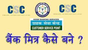 bank mitra apply CSC Bank Mitra apply