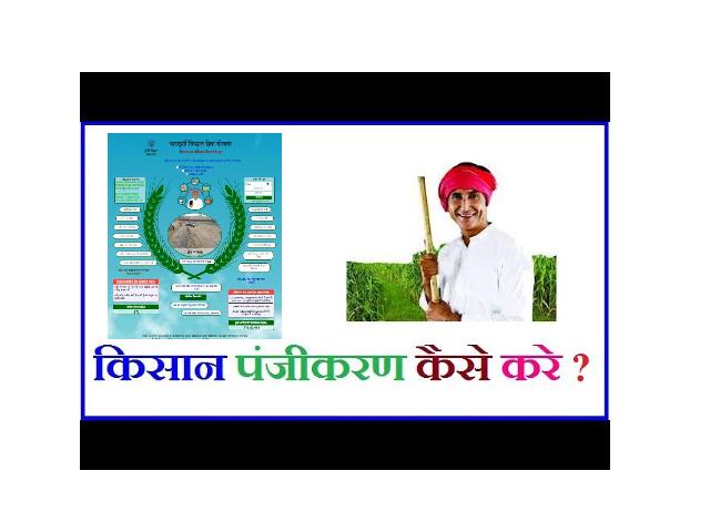 Kisan panjikaran up,DBT AGRICULTURE,Agriculture Registration 2021