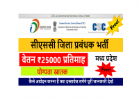 CSC District Manager Bharti,csc district manager vacancy 2021