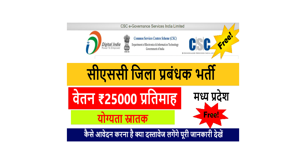 CSC District Manager Bharti,csc district manager vacancy 2020