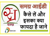 Samgra ID Portal MP online,Samagra ID,Samgra ID Download ,Samgra ID list
