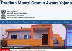 yojana IAY List
