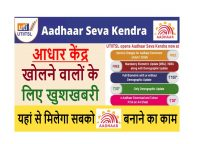 UTI New Aadhar Center Open,How To Get New UTI Aadhaar Center
