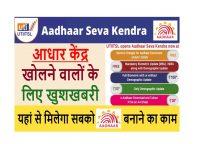 UTI New Aadhar Center Open,How To Get New UTI Aadhaar Center