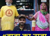Baba Ka Dhaba Owner Kanta Prasad Accuses Gaurav Vasan On YouTube