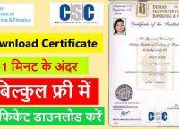 IIBF Exam Registration Full Process 2020,IIBF Certificate Download
