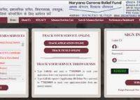Saral Portal Haryana ,Saral Portal Login and Registration