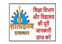 Shala darpan login,rajshaladarpan.nic.in,Shaladarpan Rajsthan