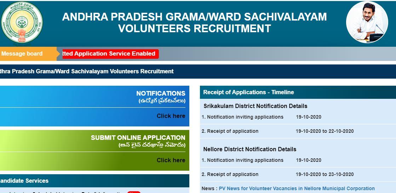 AP Grama Volunteer online Form status Check 2020
