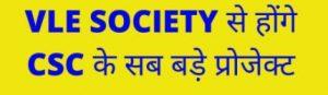 VLE Socity VLE society registration